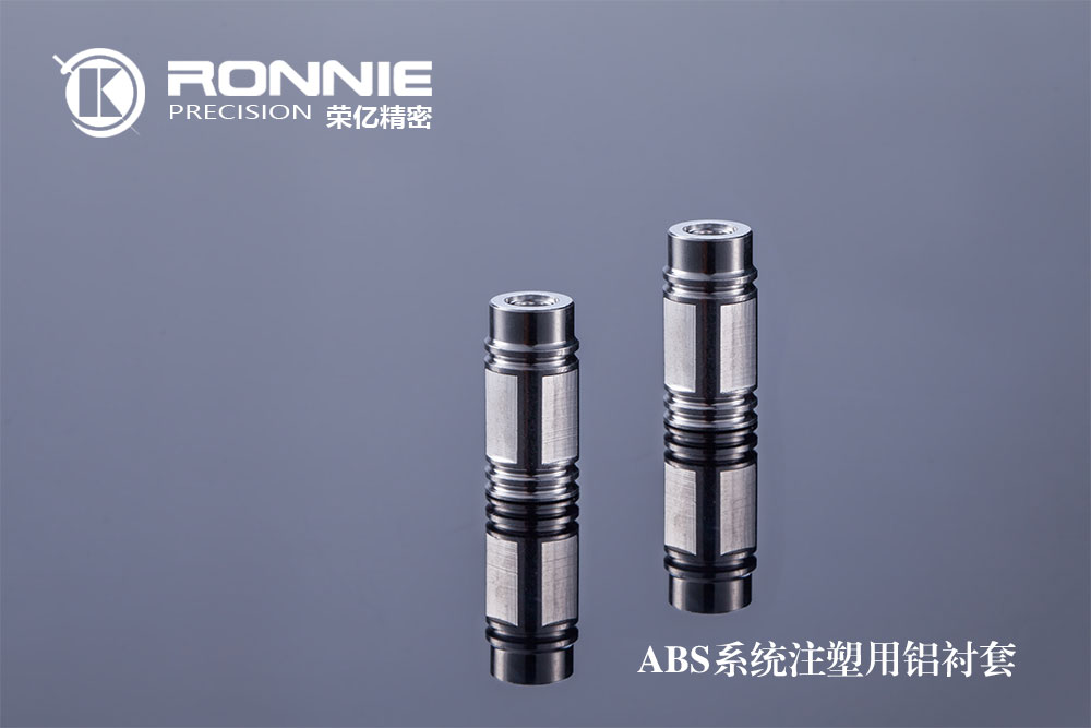 Aluminum bushing for ABS injection module